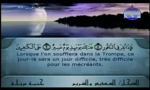 سورة المدثر بصوت سعود الشريم