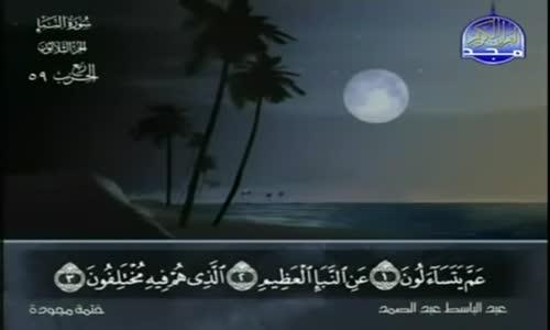 78. سورة النبأ - عبد الباسط عبد الصمد - تجويد