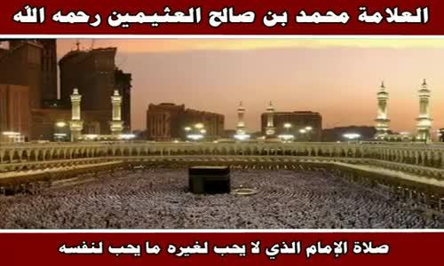 صلاة الإمام الذي لا يحب لغيره ما يحب لنفسه - الشيخ محمد بن صالح العثيمين 