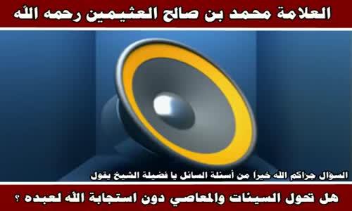 هل تحول السيئات والمعاصي - الشيخ محمد بن صالح العثيمين 