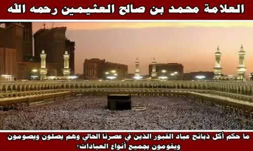 أكل ذبائح عباد القبور - الشيخ محمد بن صالح العثيمين 