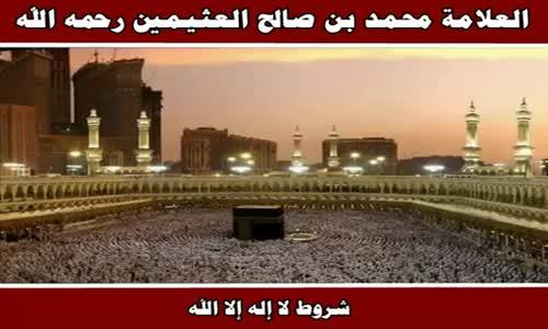 شروط لا إله إلا الله - الشيخ محمد بن صالح العثيمين 