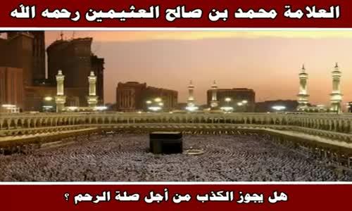 حكم الكذب لأجل صلة الرحم - الشيخ محمد بن صالح العثيمين 