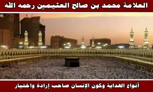 أنواع الهداية وكون الإنسان صاحب إرادة واختيار - الشيخ محمد بن صالح العثيمين 