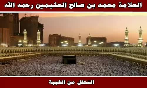 التحلل من الغيبة - الشيخ محمد بن صالح العثيمين 