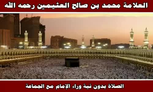 الصلاة بدون نية وراء الإمام مع الجماعة - الشيخ محمد بن صالح العثيمين 