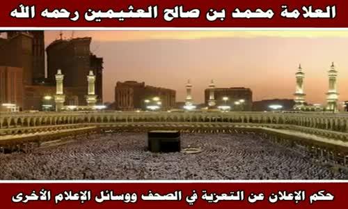 حكم الإعلان عن التعزية في الصحف ووسائل الإعلام الأخرى - الشيخ محمد بن صالح العثيمين 