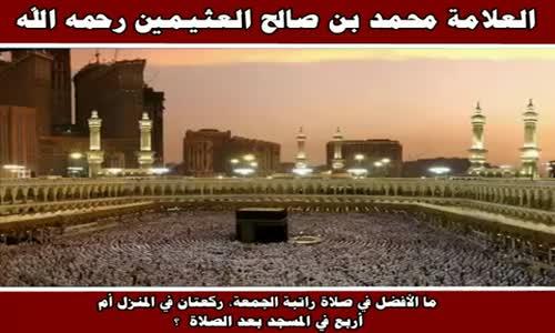 الأفضل في راتبة الجمعة - الشيخ محمد بن صالح العثيمين 