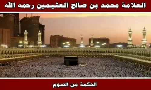 الحكمة من الصوم - الشيخ محمد بن صالح العثيمين 