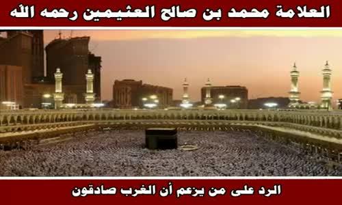 الرد على من يزعم أن الغرب صادقون - الشيخ محمد بن صالح العثيمين 