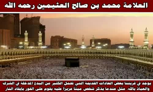 بعض بدع القبور - الشيخ محمد بن صالح العثيمين 