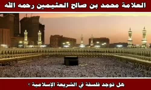 مدى وجود الفلسفة في الشريعة الإسلامية - الشيخ محمد بن صالح العثيمين 