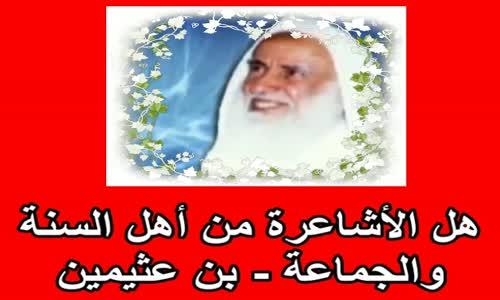 هل الأشاعرة من أهل السنة والجماعة  الشيخ محمد صالح العثيمين