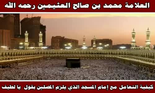 كيفية التعامل مع إمام المسجد الذي يلزم المصلين بقول  يا لطيف - الشيخ محمد بن صالح العثيمين