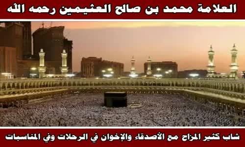 حكم المزاح - الشيخ محمد بن صالح العثيمين 