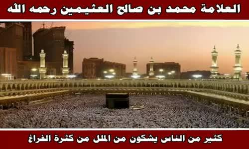 كثير من الناس يشكون من الملل من كثرة الفراغ - الشيخ محمد بن صالح العثيمين 