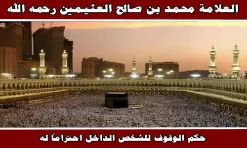 حكم الوقوف للشخص الداخل احتراماً له - الشيخ محمد بن صالح العثيمين 