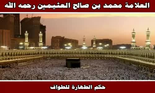 حكم الطهارة للطواف - الشيخ محمد بن صالح العثيمين 