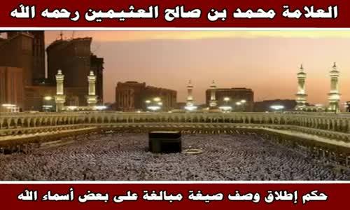 حكم إطلاق وصف صيغة مبالغة على بعض أسماء الله - الشيخ محمد بن صالح العثيمين 