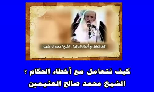 كيف نتعامل مع أخطاء الحكام ؟ الشيخ محمد صالح العثيمين