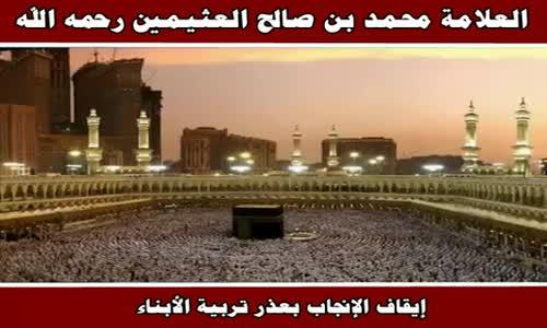 إيقاف الإنجاب بعذر تربية الأبناء - الشيخ محمد بن صالح العثيمين 