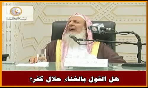 هل القول بالغناء حلال كفر؟ - سماحة الشيخ عبد العزيز آل الشيخ