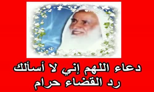 دعاء اللهم إني لا أسألك رد القضاء حرام - الشيخ محمد صالح العثيمين