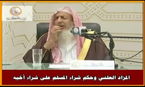 المزاد العلني وحكم شراء المسلم على شراء أخيه - سماحة الشيخ عبد العزيز آل الشيخ