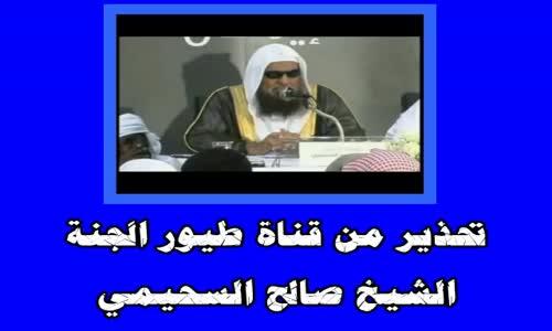 تحذير الشيخ صالح السحيمي من قناة طيور الجنة