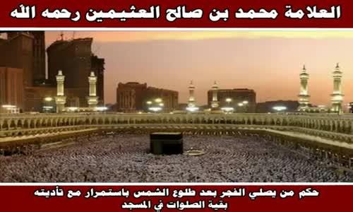 حكم من يصلي الفجر بعد طلوع الشمس باستمرار  - الشيخ محمد بن صالح العثيمين 