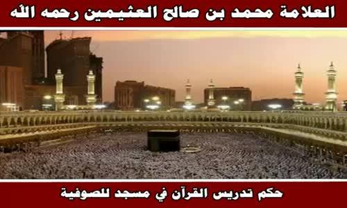 حكم تدريس القرآن في مسجد للصوفية - الشيخ محمد بن صالح العثيمين 