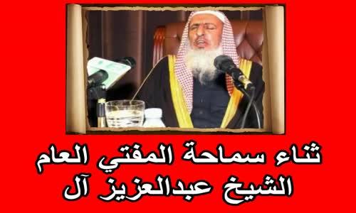 ثناء سماحة المفتي  على الشيخ ربيع المدخلي