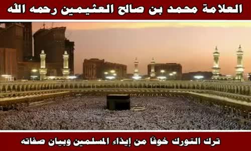 ترك التورك خوفاً من إيذاء المسلمين وبيان صفاته - الشيخ محمد بن صالح العثيمين 