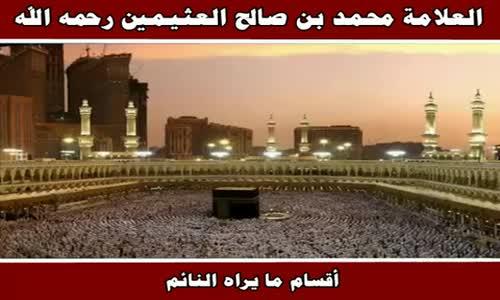 أقسام ما يراه النائم - الشيخ محمد بن صالح العثيمين 