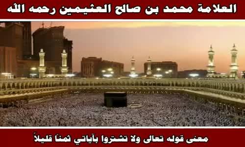 معنى قوله تعالى ولا تشتروا بآياتي ثمناً قليلاً - الشيخ محمد بن صالح العثيمين 