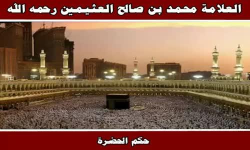 حكم الحضرة - الشيخ محمد بن صالح العثيمين 