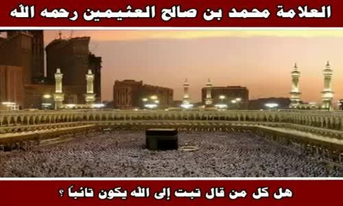شروط التوبة خمسة - الشيخ محمد بن صالح العثيمين 