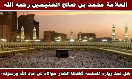 صلة الرحم الكافر ومدى اعتباره من الموالاة - الشيخ محمد بن صالح العثيمين 
