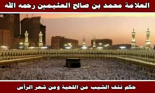 حكم نتف الشيب من اللحية ومن شعر الرأس - الشيخ محمد بن صالح العثيمين 