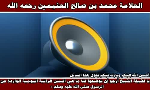 ما هي السنن الراتبة اليومية الواردة عن الرسول - الشيخ محمد بن صالح العثيمين 