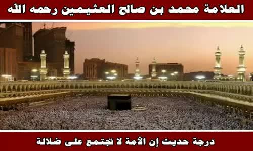 درجة حديث إن الأمة لا تجتمع على ضلالة - الشيخ محمد بن صالح العثيمين 
