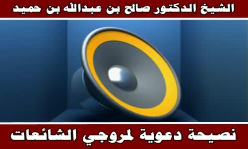 نصيحة دعوية لمروجي الشائعات - صالح بن عبد الله بن حميد