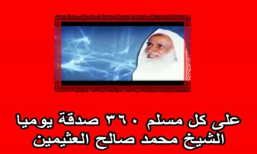 على كل مسلم 360 صدقة يوميا   الشيخ محمد صالح العثيمين