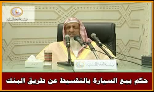 حكم بيع السيارة بالتقسيط عن طريق البنك - سماحة الشيخ عبد العزيز آل الشيخ