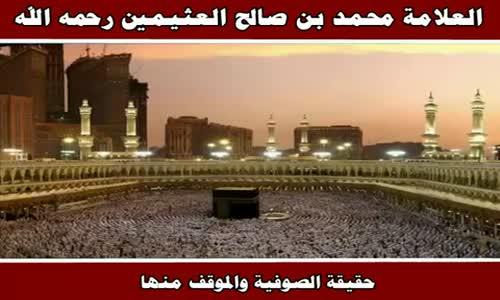 حقيقة الصوفية والموقف منها - الشيخ محمد بن صالح العثيمين 