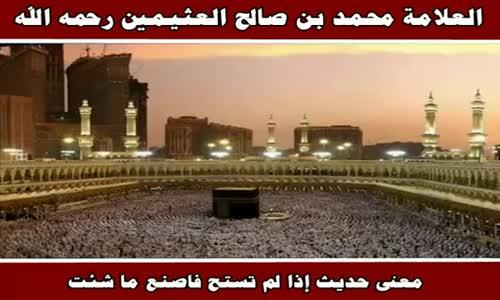 معنى حديث إذا لم تستح فاصنع ما شئت - الشيخ محمد بن صالح العثيمين 
