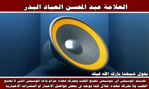 الرد على فتوى المغامسي بجواز الموسيقى - لفضيلة الشيخ العلامة عبد المحسن العباد البدر