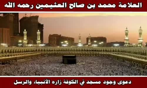 دعوى وجود مسجد في الكوفة زاره الأنبياء والرسل - الشيخ محمد بن صالح العثيمين 