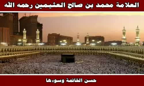 حسن الخاتمة وسوءها - الشيخ محمد بن صالح العثيمين 