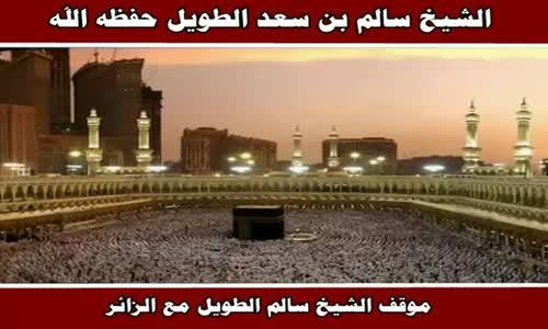 موقف الشيخ سالم الطويل مع الزائر